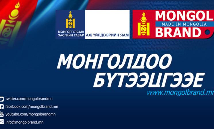 Ш.Отгон-Өлзий: Монгол брэндийг дэлхийд гаргахаар ажиллаж байна